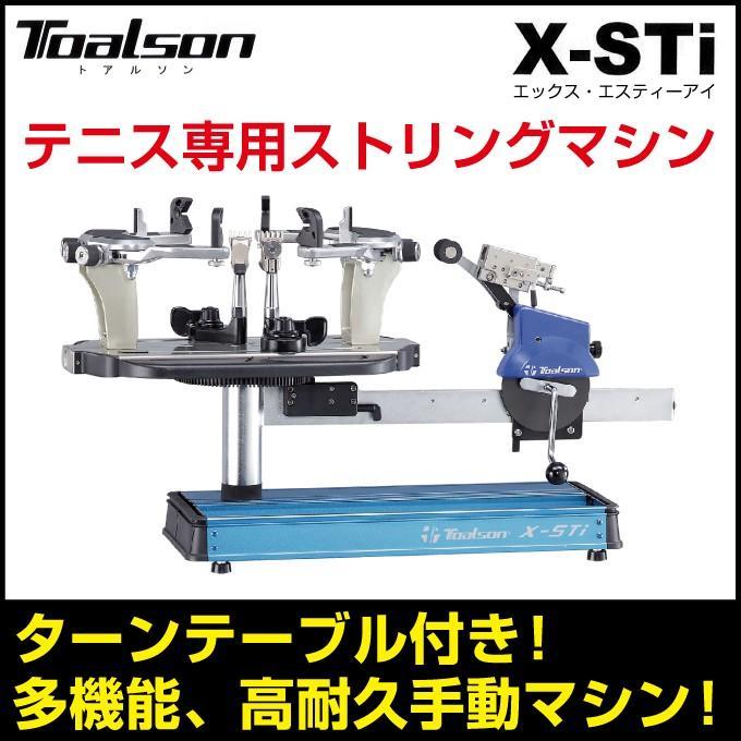 トアルソン TOALSON テニス 手動ストリングマシン X-STi エックス・エスティーアイ 1503222I