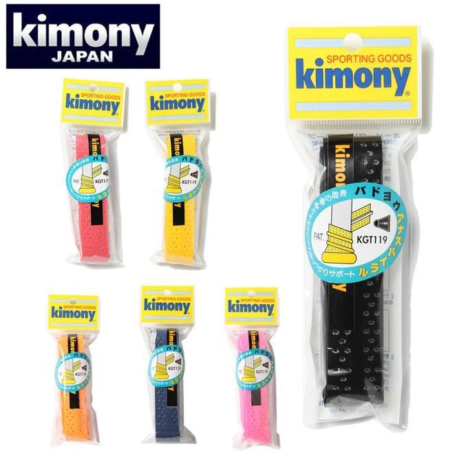 キモニー バドミントン グリップテープ バド用 KIMONY KGT119 当店限定販売 セットアップ アナスパイラル