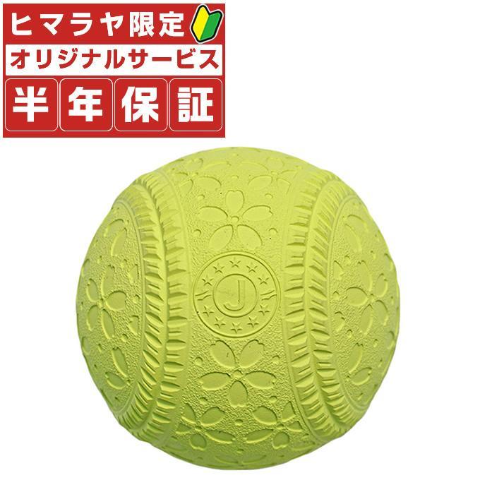フィールドフォース 軟式野球ボール 人気 J号球 ナイトボールJ号 FIELDFORCE FNB-682JY 2個入り 公式