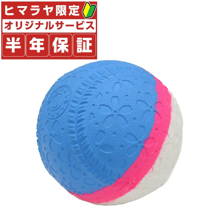 フィールドフォース ふるさと割 野球 トレーニングボール 回転チェックボール FNB-681JK J号 FIELDFORCE 在庫一掃