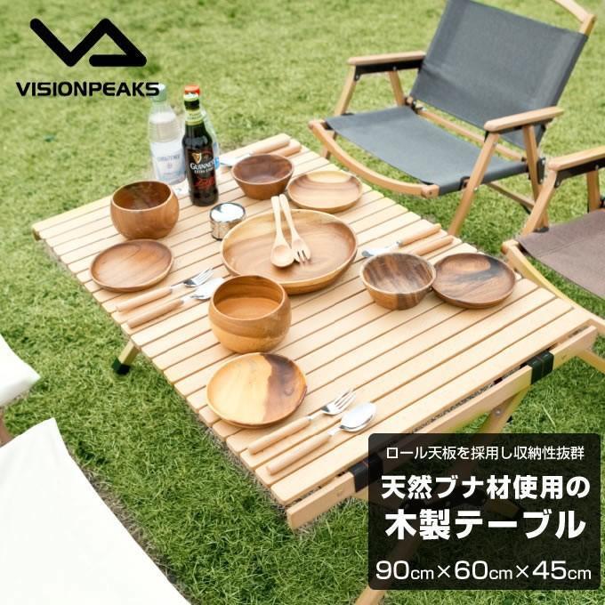 上等 アウトドアテーブル 90cm クラシックウッドロールテーブル 18%OFF VISIONPEAKS ビジョンピークス VP160401I07