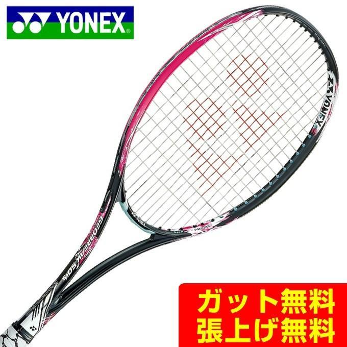 スペシャルオファ ヨネックス ソフトテニスラケット VERSUS オールラウンド GEOBREAK 50 VERSUS YONEX ジオブレイク50バーサス GEO50VS 604 GEO50VS YONEX, Asumiウェディング:994ec90b --- airmodconsu.dominiotemporario.com