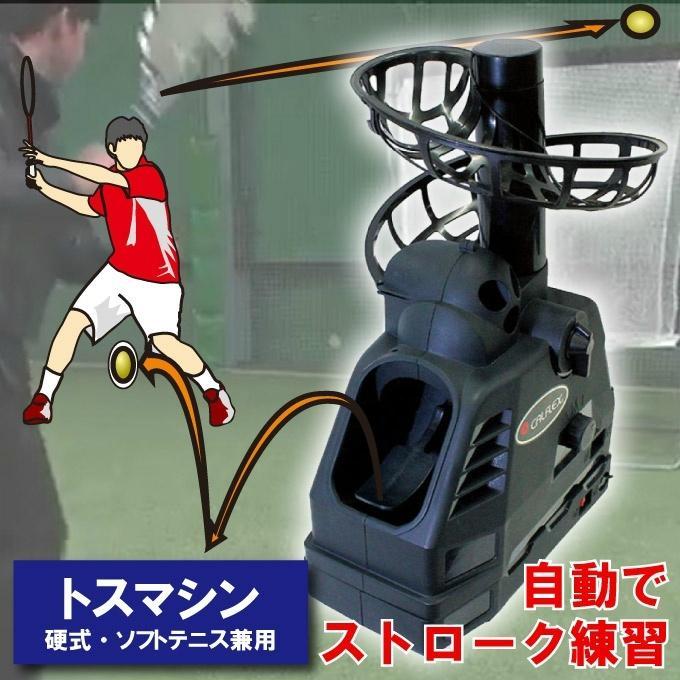 カルフレックス CALFLEX テニス 練習器具 硬式テニス兼用マシン ソフト 当店限定販売 高品質 トスマシン CT-014