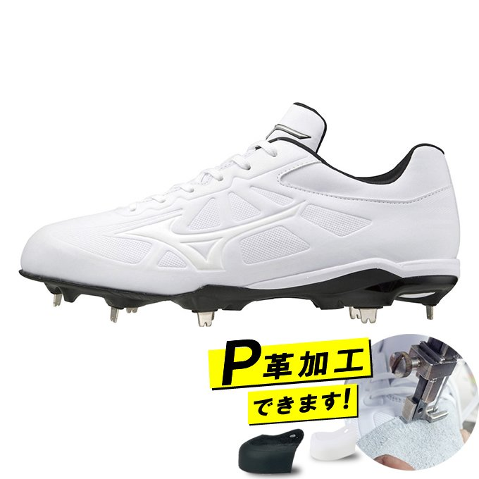 ミズノ 野球 金歯スパイク メンズ ジュニア MIZUNO ライトレボバディー 激安通販 高級品 11GM212101