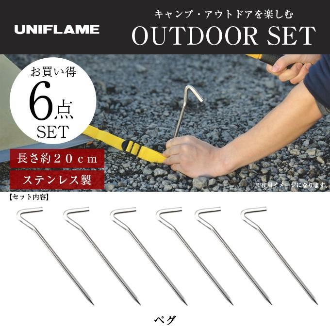 ユニフレーム ペグ 6本セット 高額売筋 20cm SALE UNIFLAME パワーペグSUS 681749 200