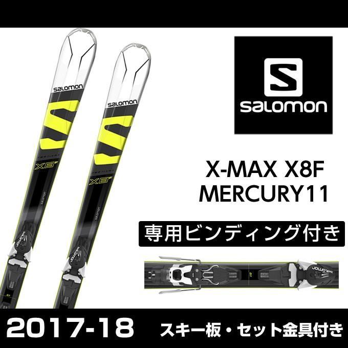 激安 サロモン salomon メンズ レディース X-MAX スキー板セット 金具付 X-MAX X8F+MERCURY11 X8F+MERCURY11 サロモン 402465【取付無料】, 清水産業:c10cf973 --- airmodconsu.dominiotemporario.com