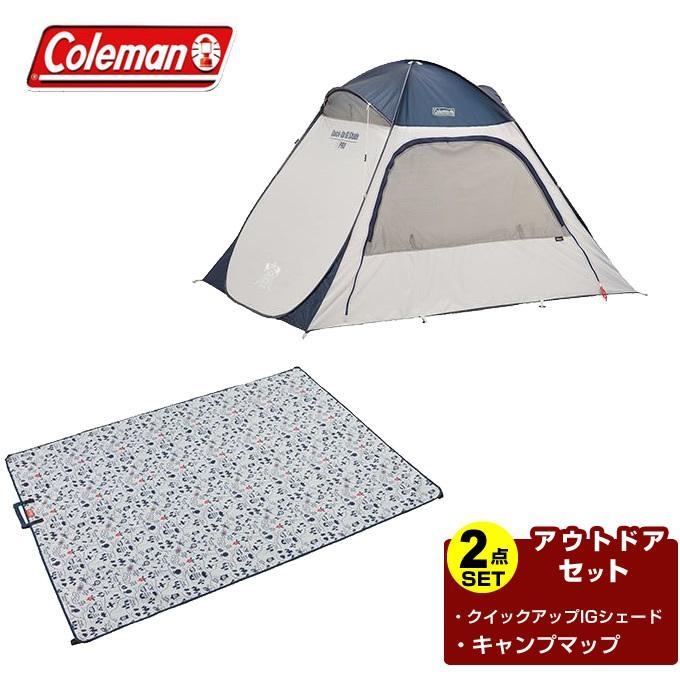 コールマン ポップアップテント シート 2点セット クイックアップIGシェード 送料無料新品 超特価 200×145 グレー+キャンプマップ 2000033132+2000032364 Coleman ネイビー