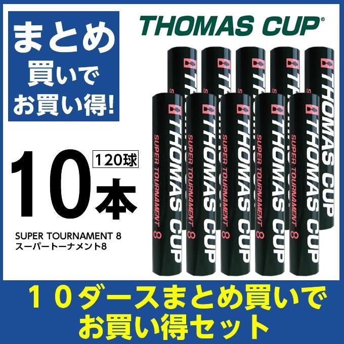 トマスカップ シャトル お中元 スーパートーナメント8 SUPER TOURNAMENT 10ダース CUP ST-8 即出荷 THOMAS 8