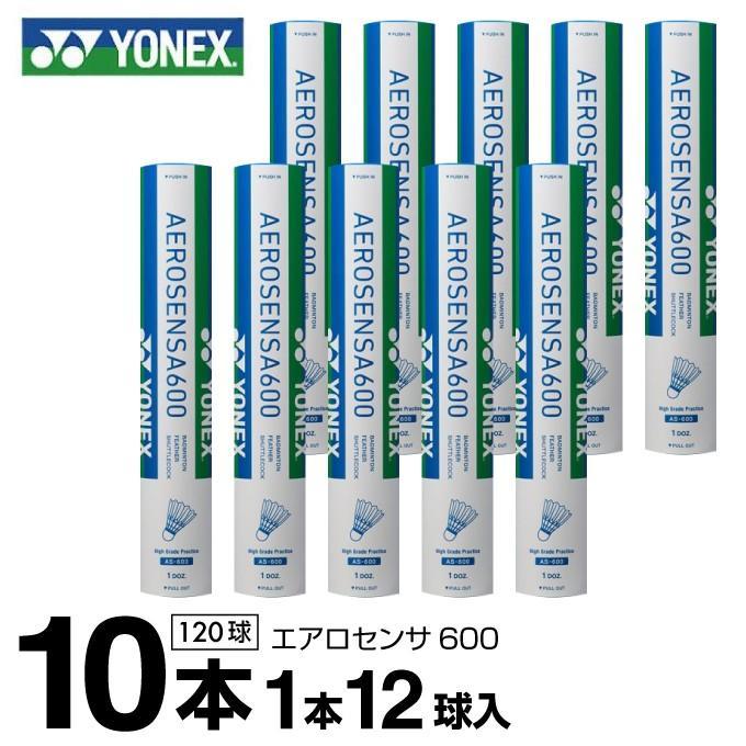 ヨネックス セール 登場から人気沸騰 返品送料無料 シャトル エアロセンサ600 10ダース YONEX 120球入 AS-600