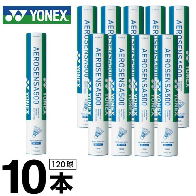 ヨネックス シャトル 1箱 10ダース YONEX おしゃれ 引き出物 AS-500 エアロセンサ500