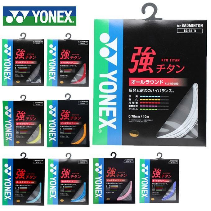 限定タイムセール ヨネックス バドミントンガット 0.7mm BG65TI 強チタン YONEX ストアー