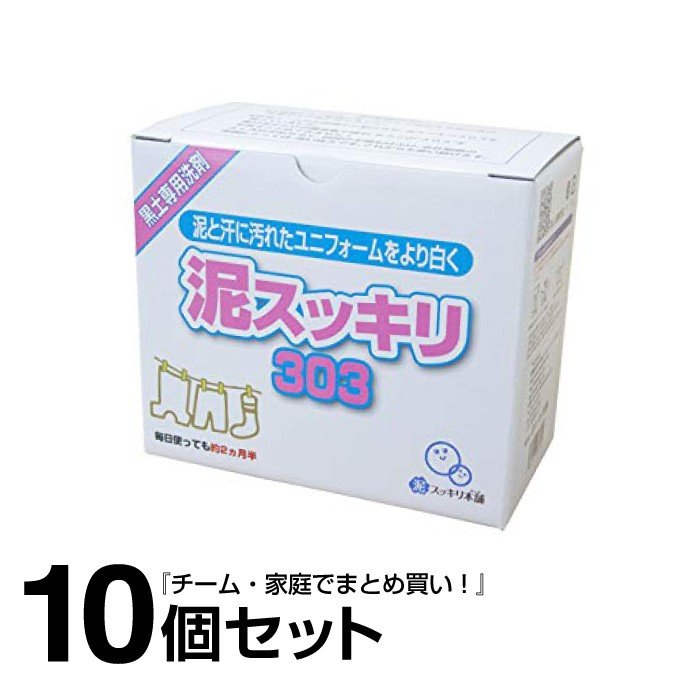 野球 洗剤 洗濯用品 泥すっきり303 10個セット 303N