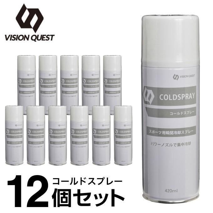 12本セット コールドスプレー 420ml 冷却スプレー 70%OFFアウトレット VQ580205G01 アイシング 新色 ビジョンクエスト QUEST VISION