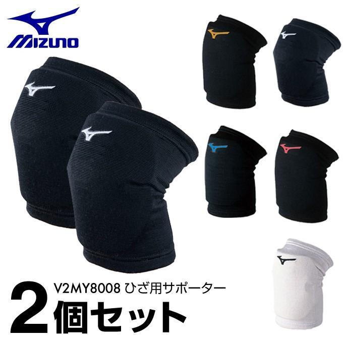 ミズノ バレーボール ひざサポーター レディース 2個セット 膝ハードサポーター MIZUNO デポー V2MY8008 安心の定価販売