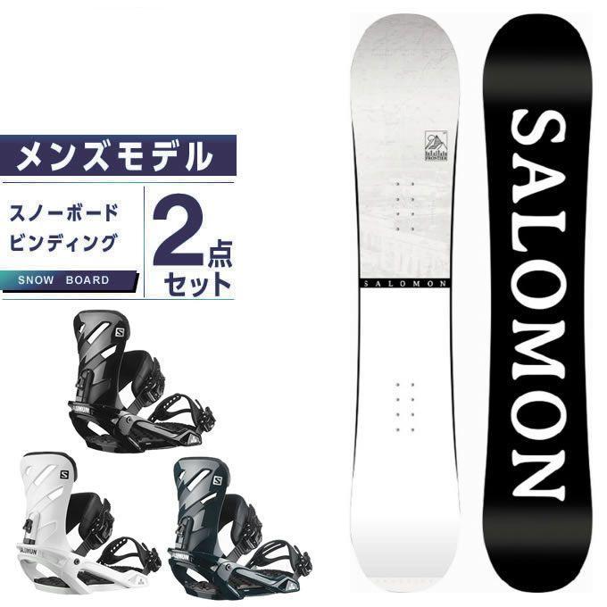 スノーボード サロモン