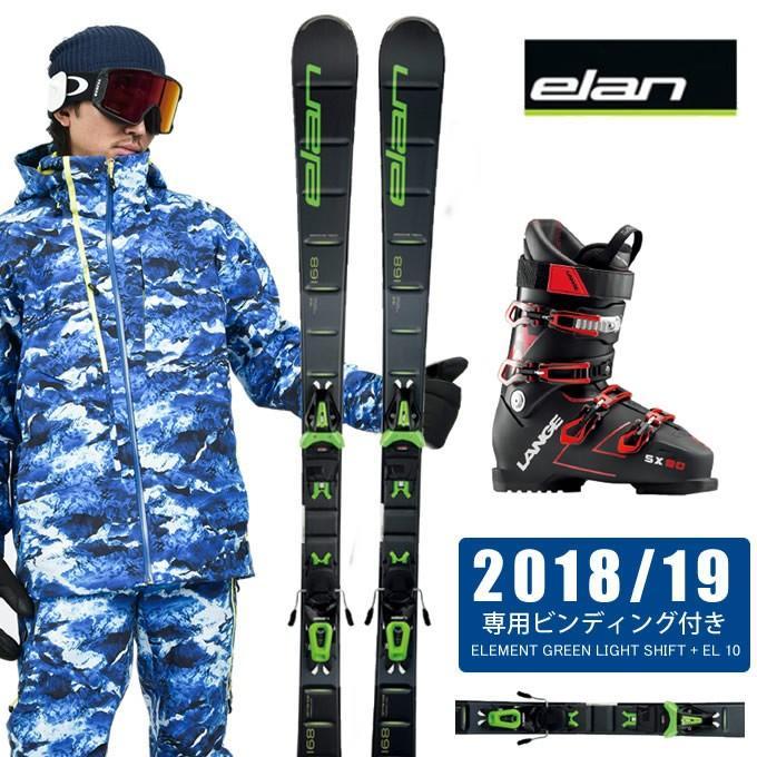 エラン ELAN スキー板 3点セット メンズ ELAMENT 緑 LS + EL 10 + SX 90 スキー板+ビンディング+ブーツ