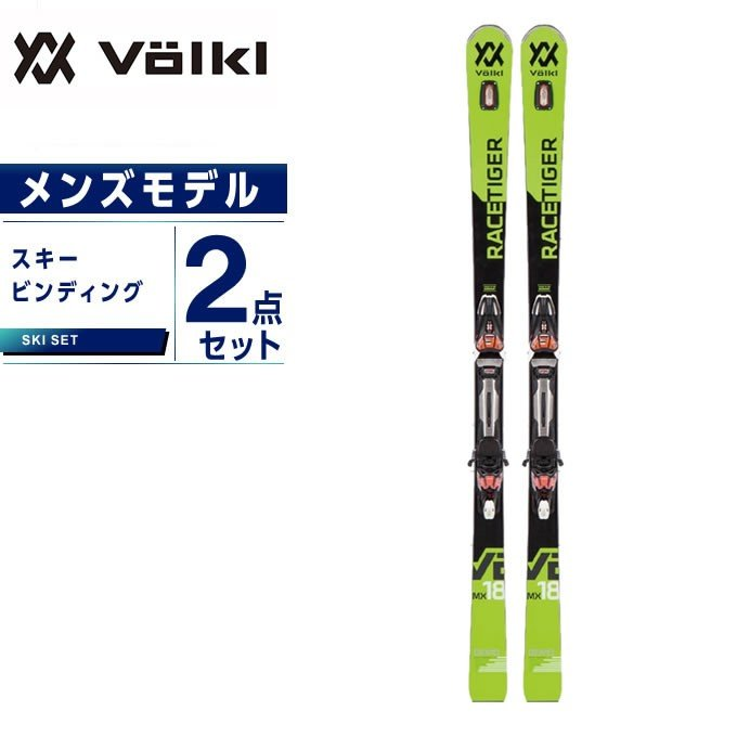フォルクル Volkl スキー板 セット金具付 メンズ スキー板+ビンディング RACETIGER MX DEMO +r-M12.0GW