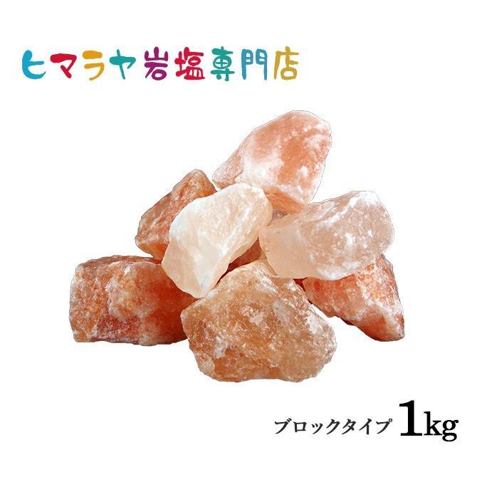 価格 岩塩 ヒマラヤ岩塩 送料無料 1kg ランキング総合1位 ピンク岩塩ブロック 雑貨