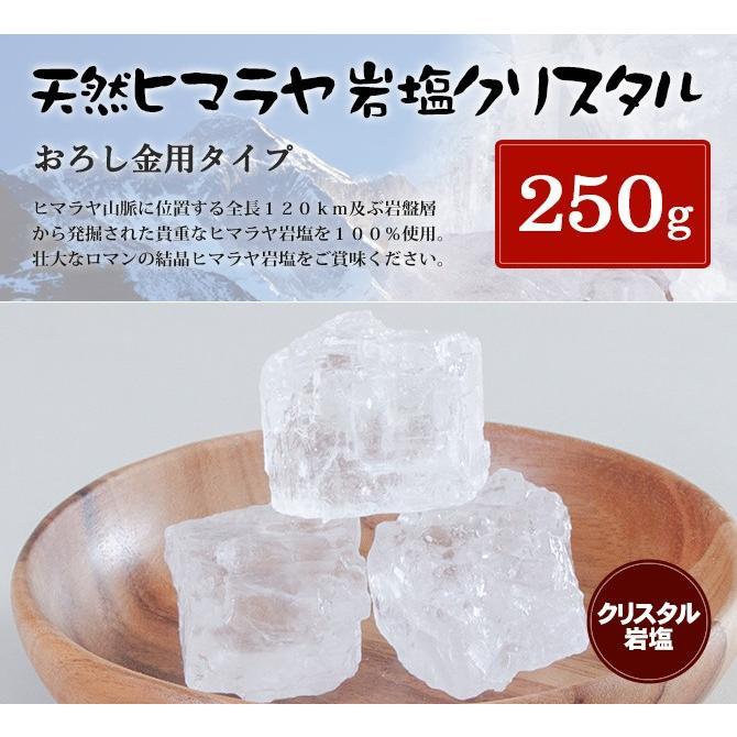 人気上昇中 岩塩 ヒマラヤ岩塩 食用クリスタル岩塩おろし金用タイプ 海外輸入 250gで3〜4個