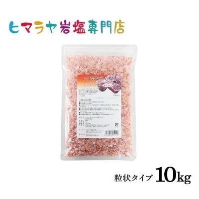 レッド岩塩バスソルト 粒状 人気 おすすめ 10kg 優先配送 1kg×10袋 浴用化粧品