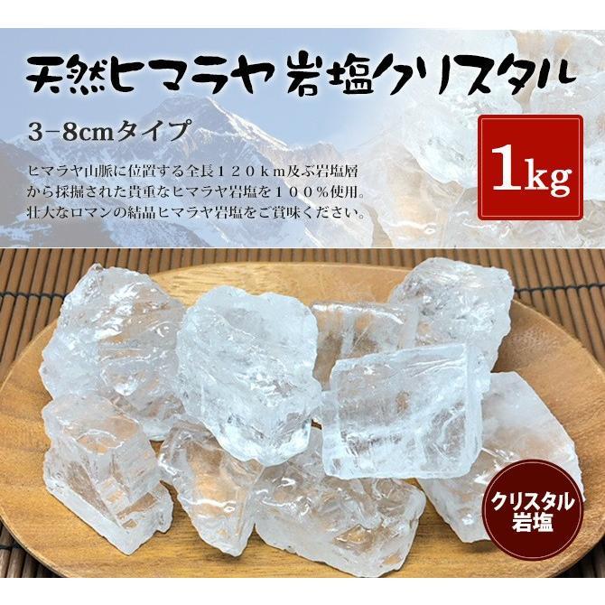 人気 クリスタル岩塩3cm〜8cm 日本未発売 1kg