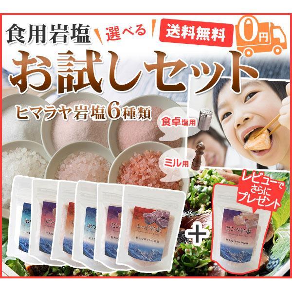 賜物 岩塩 ヒマラヤ岩塩 選べる食用岩塩お試しセット 格安 価格でご提供いたします ポスト投函 送料無料