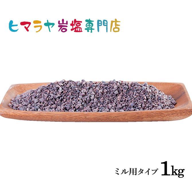 新品未使用正規品 《週末限定タイムセール》 ヒマラヤ岩塩 食用ブラック岩塩約3〜8mmタイプ 1kg