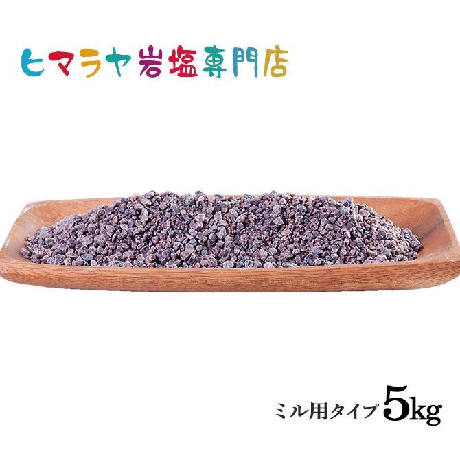 ヒマラヤ岩塩 正規激安 食用ブラック岩塩約3〜8mmタイプ お得セット 1kg×5袋