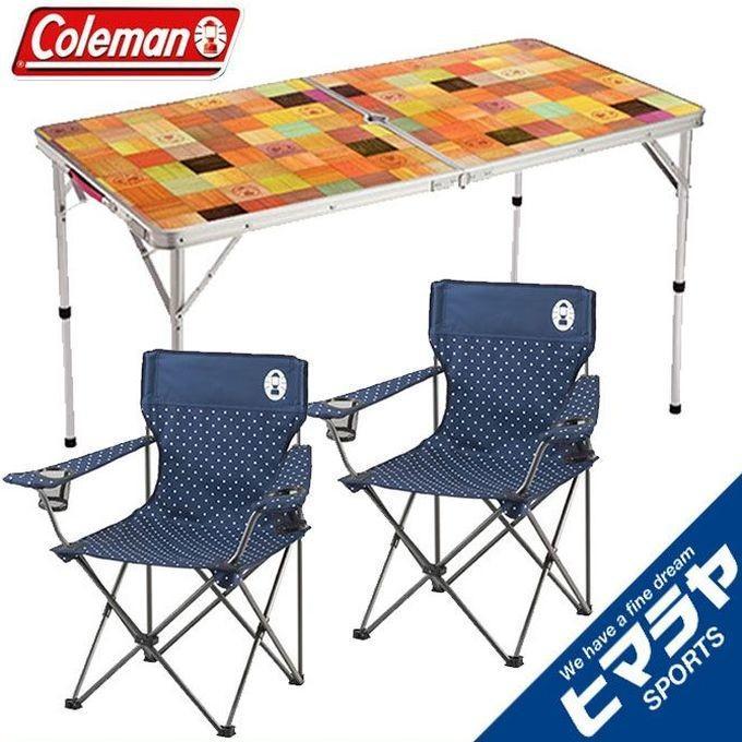 コールマン ナチュラルリビングモザイクテーブル/120プラス 2000026751 +リゾートチェア 2000026736 ×2 お買い得セット od