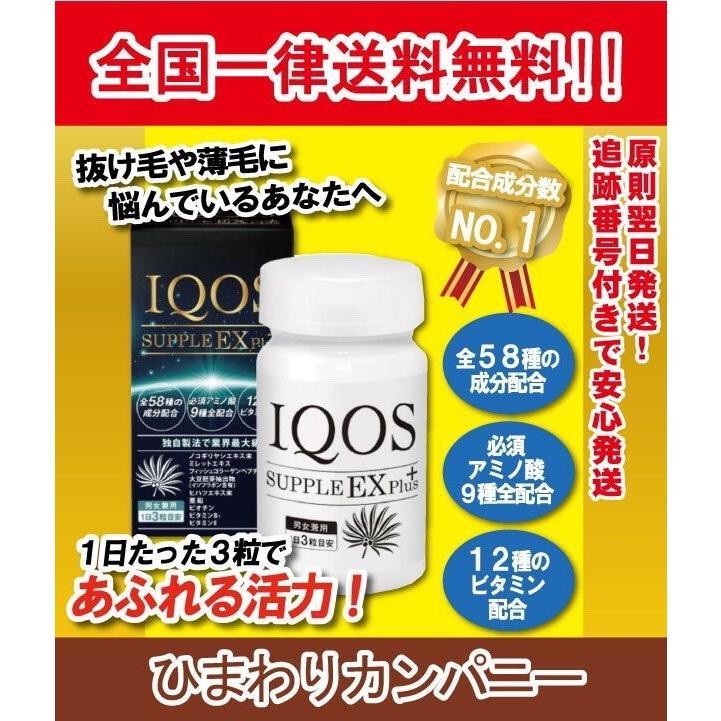 イクオスサプリ EXプラス ノコギリヤシ 1ヵ月分 90粒 送料無料 himawari-company