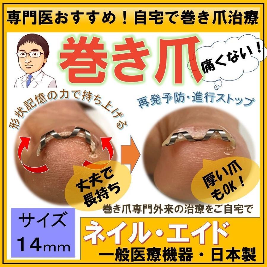 巻き爪 治し方  巻き爪 治療 ネイルエイド 14mm 自分で矯正 ワイヤー クリップ ガード 金具|himawari-corp