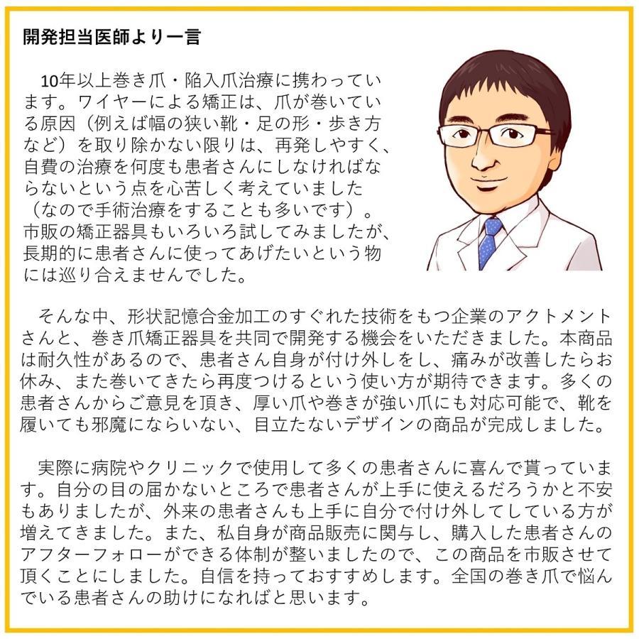 巻き爪 治し方  巻き爪 治療 ネイルエイド 14mm 自分で矯正 ワイヤー クリップ ガード 金具|himawari-corp|13