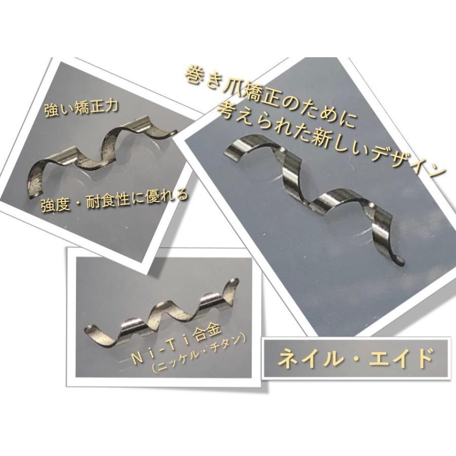 巻き爪 治し方  巻き爪 治療 ネイルエイド 14mm 自分で矯正 ワイヤー クリップ ガード 金具|himawari-corp|04