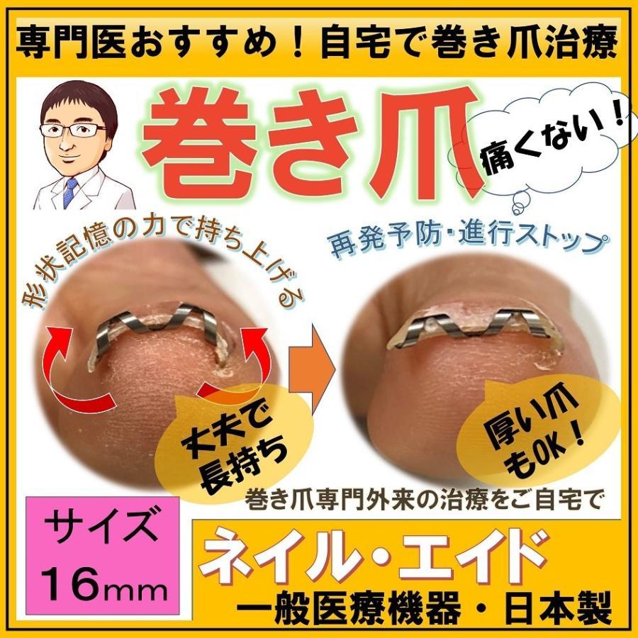 巻き爪治療 巻き爪矯正 自分で 贈り物 ネイルエイド 16mm 爪切り クリップ 切り方 おトク ワイヤー テープ