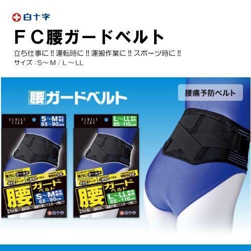白十字 腰ガードベルト S〜M L-LL 注文後の変更キャンセル返品 保護 L00105 高品質 腰痛予防