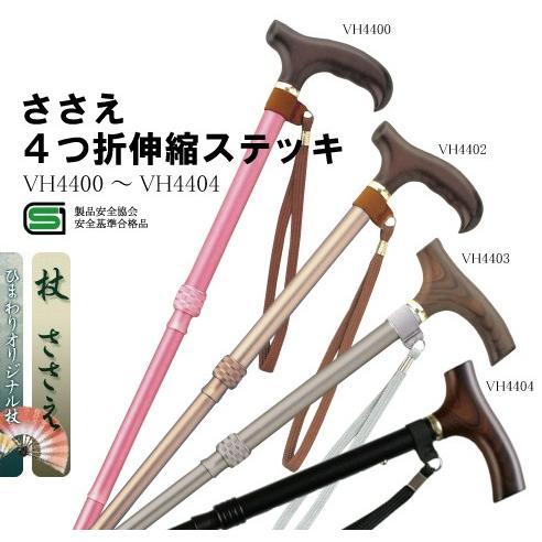 杖 ステッキ 1着でも送料無料 軽量 ささえ 雨にも負けず 4つ折伸縮ステッキ 介護用品 天然木製 楓 本物 VH4型タイプ VH4400〜VH4404 グリップ