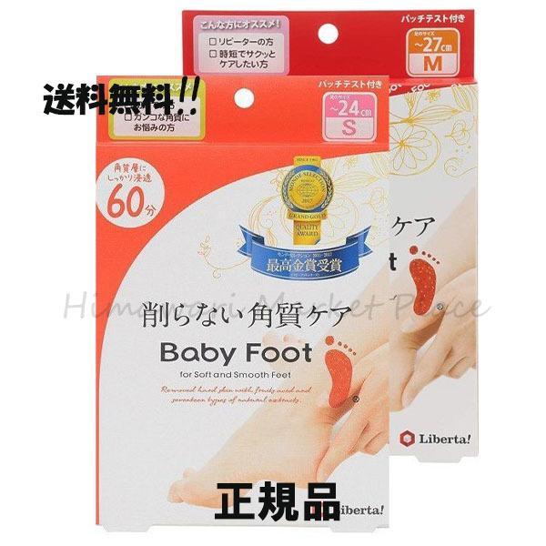 モデル着用&注目アイテム ベビーフット Baby Foot イージーパック SPT60分タイプ Sサイズ 本物 選択可能 Mサイズ
