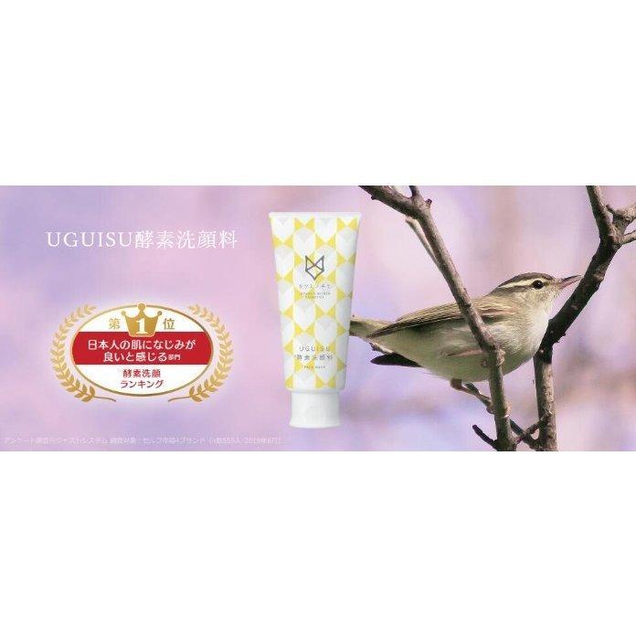 キツネノチエ UGUISU 酵素洗顔料   130g (48個セット)
