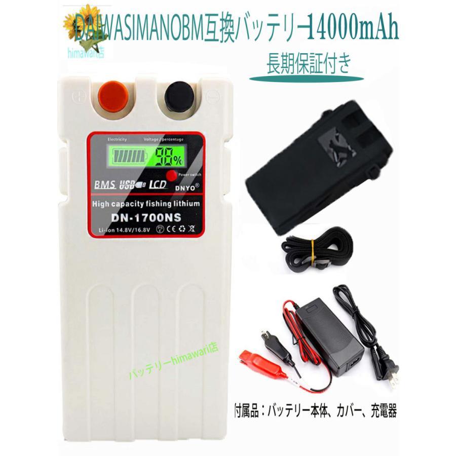 大容量:14000mAhダイワシマノ電動リール用互換バッテリー充電器セット himawari111