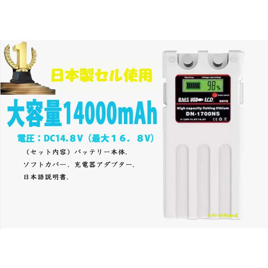 大容量:14000mAhダイワシマノ電動リール用互換バッテリー充電器セット himawari111 02