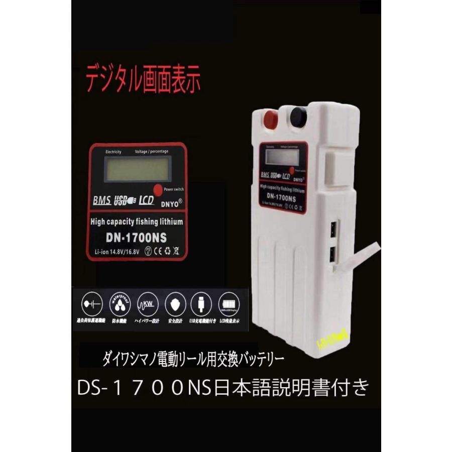大容量:14000mAhダイワシマノ電動リール用互換バッテリー充電器セット himawari111 05