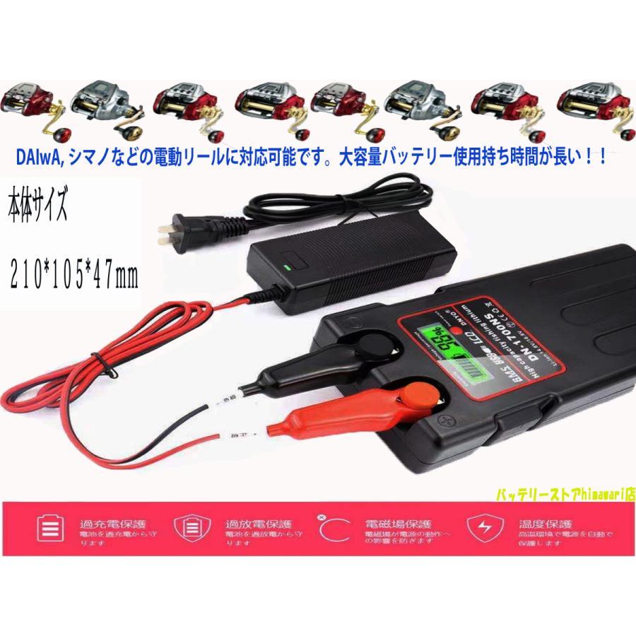 大容量:14000mAhダイワシマノ電動リール用互換バッテリー充電器セット himawari111 07