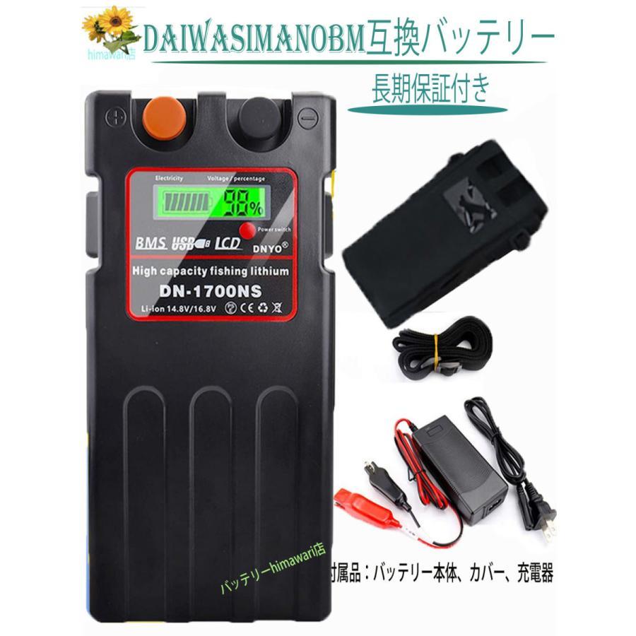 大容量ダイワシマノ電動リール用DN-1700NS互換バッテリー充電器セット himawari111
