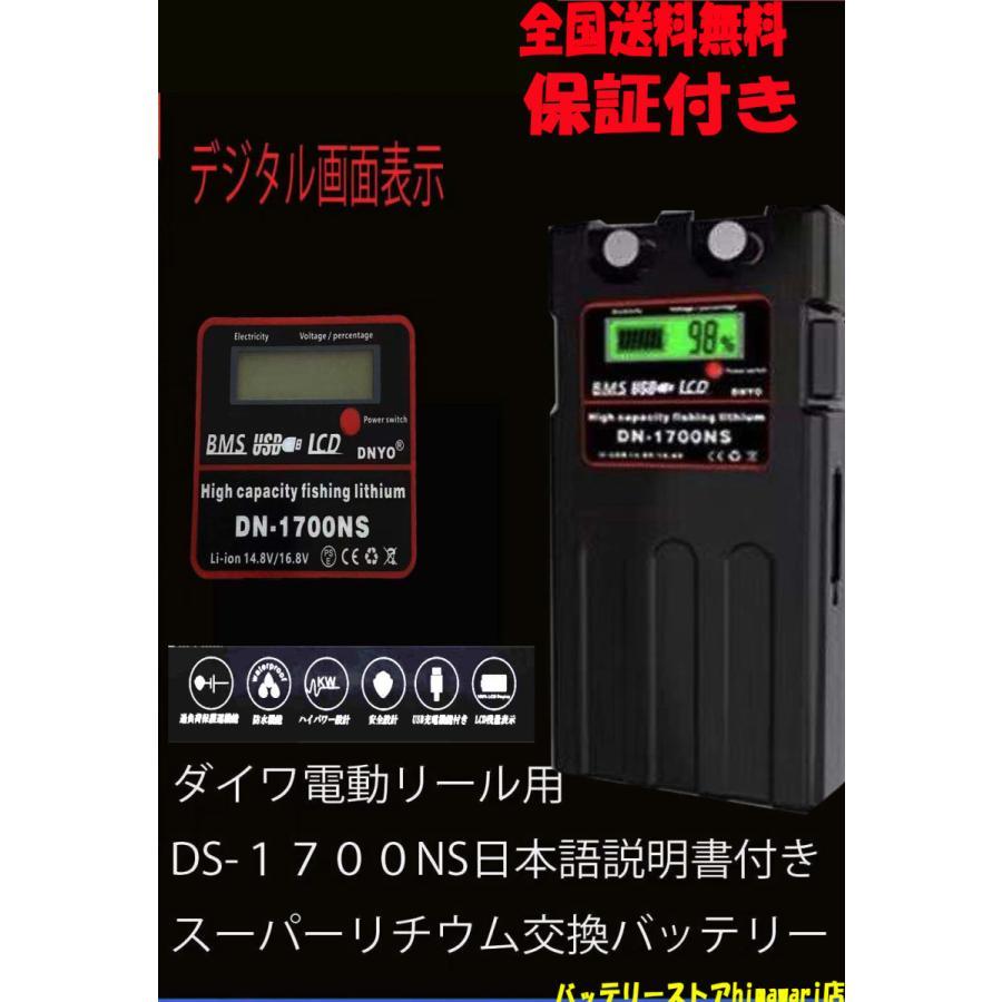 大容量ダイワシマノ電動リール用DN-1700NS互換バッテリー充電器セット himawari111 03