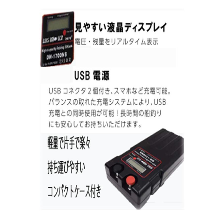大容量ダイワシマノ電動リール用DN-1700NS互換バッテリー充電器セット himawari111 07