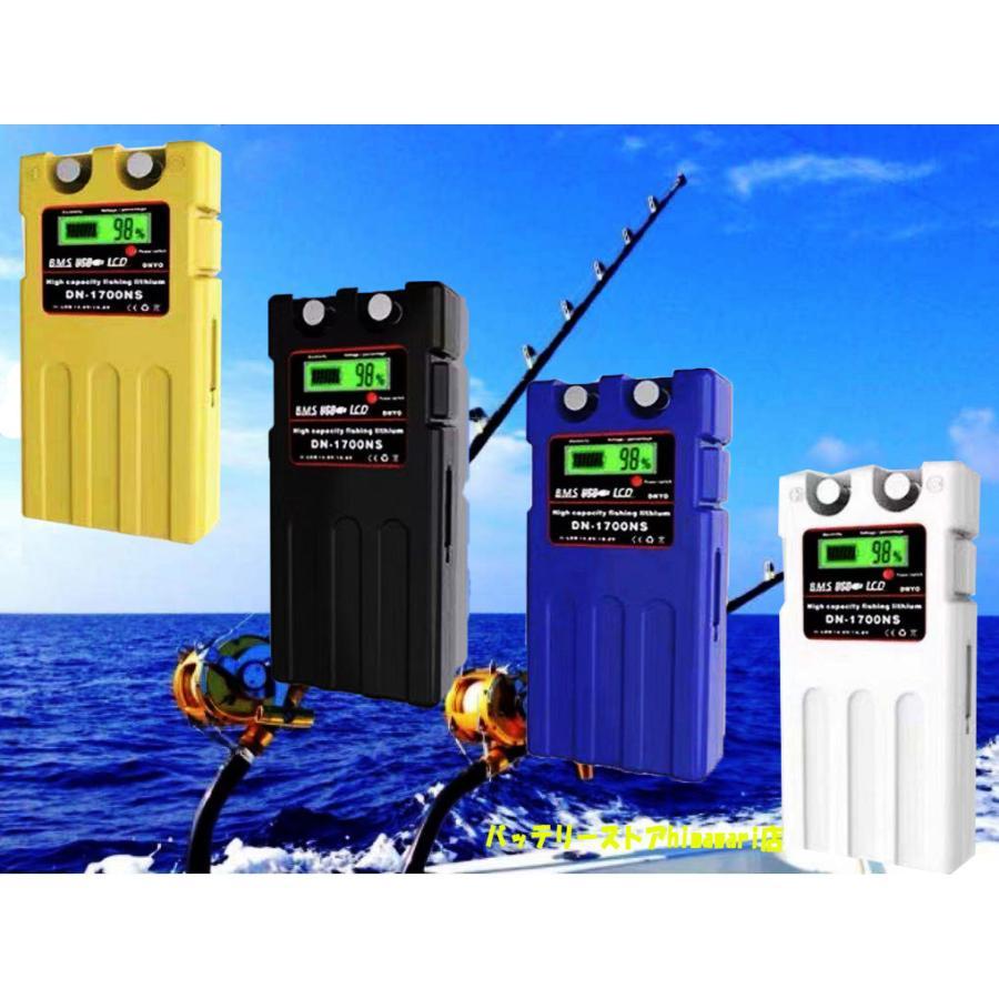 大容量ダイワシマノ電動リール用DN-1700NS互換バッテリー充電器セット himawari111 09