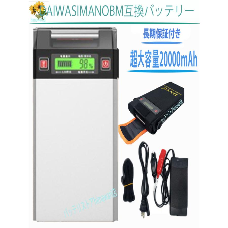 新製品 超大容量:20000mAhダイワシマノ電動用互換バッテリー充電器セット himawari111