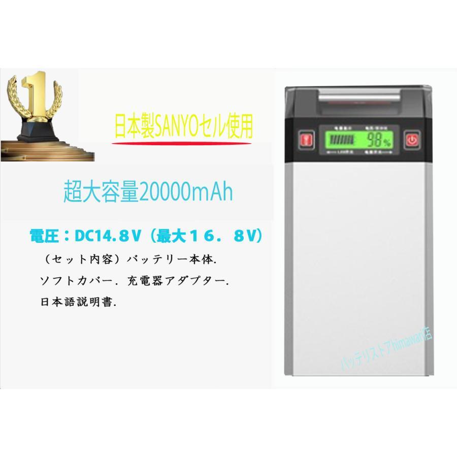 新製品 超大容量:20000mAhダイワシマノ電動用互換バッテリー充電器セット himawari111 03