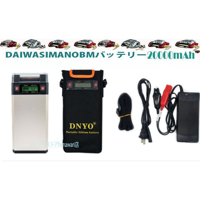 新製品 超大容量:20000mAhダイワシマノ電動用互換バッテリー充電器セット himawari111 04