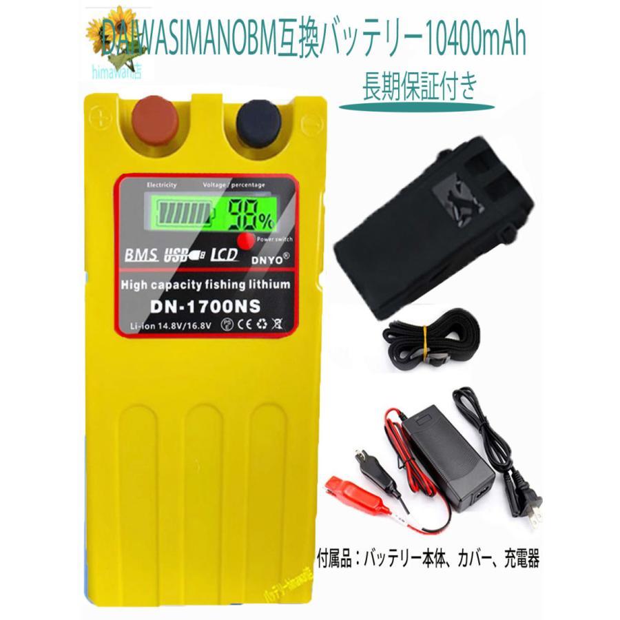 大容量 電動リール用 DN-1700NS スーパーリチウム 互換 バッテリー大容量10400mAh 充電器 セット 14.8V|himawari111